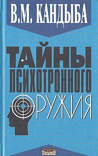 V._M._Kandyba__Tajny_psihotronnogo_oruzhiya